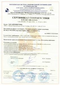 Сертификат М300П2