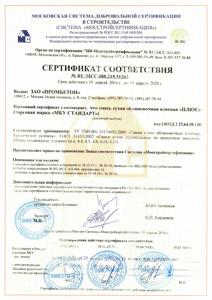 Сертификат МС Плюс