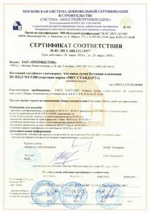 Сертификат М300П1