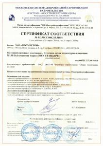 Сертификат М150П1