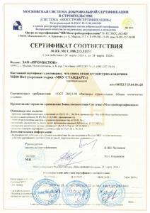 Сертификат М200П1