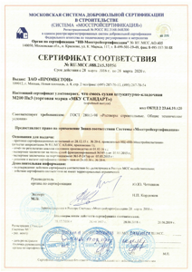Сертификат М200П3