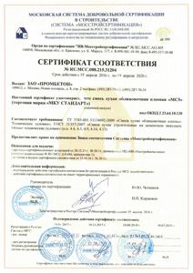 Сертификат МС5