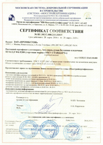 Сертификат М300П3